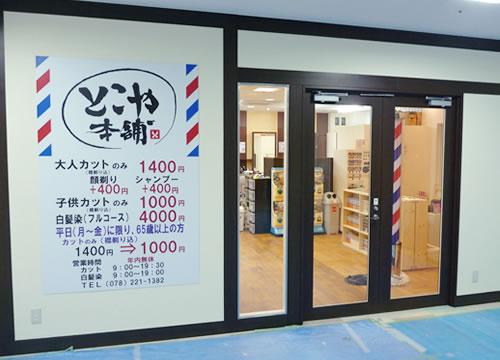 HAT神戸店